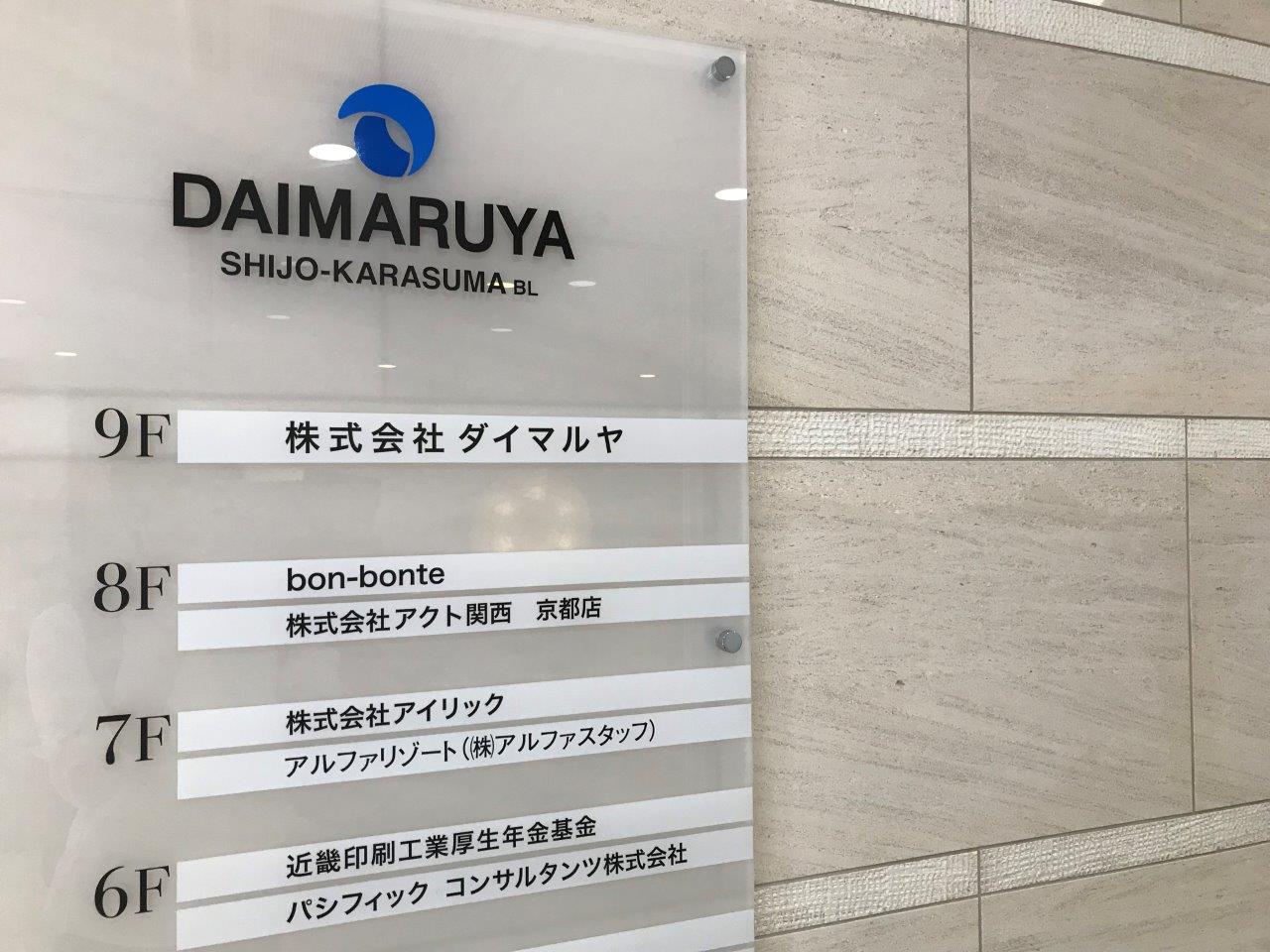 アルファリゾートの京都支店