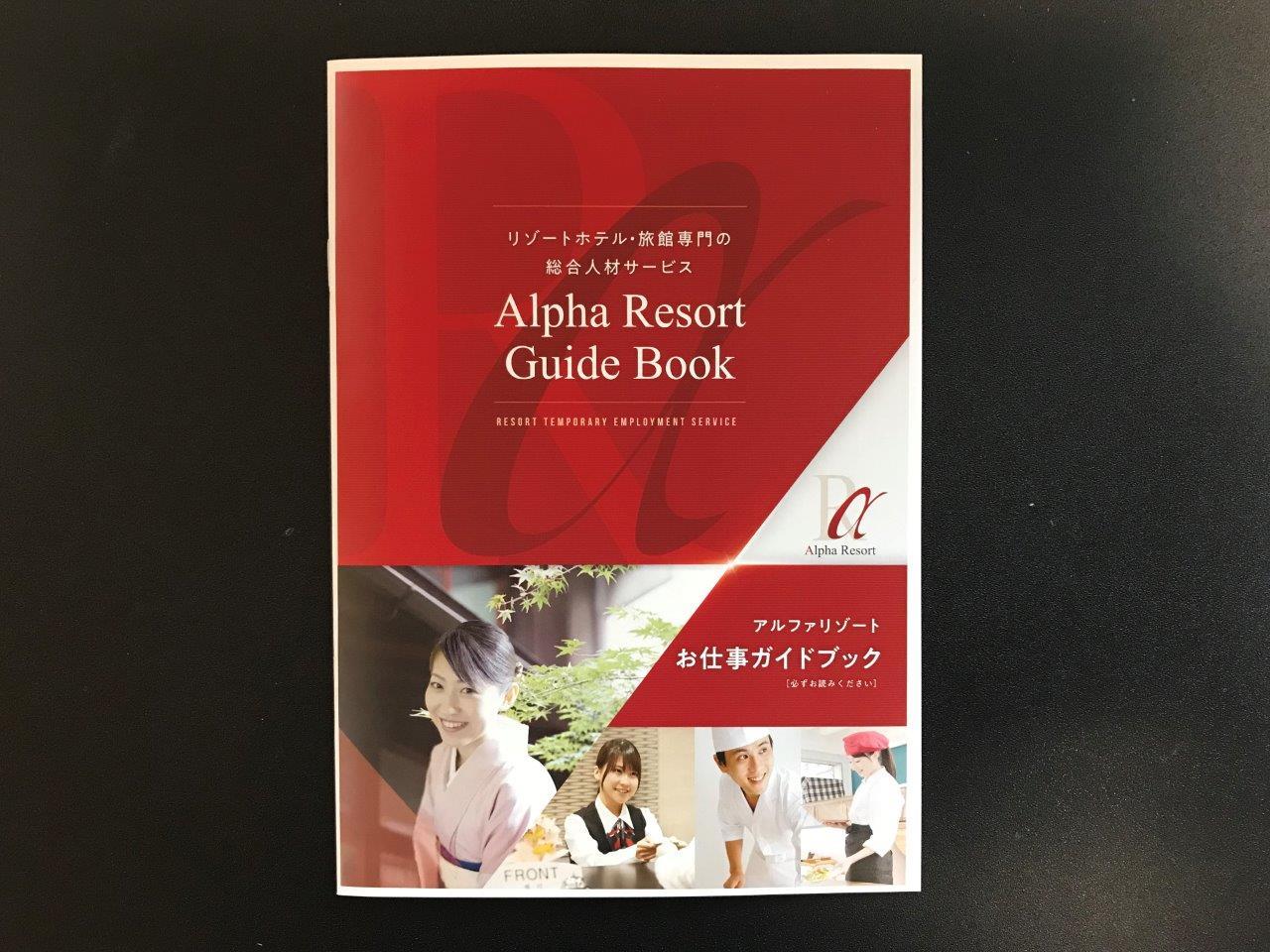 アルファリゾートの求人冊子