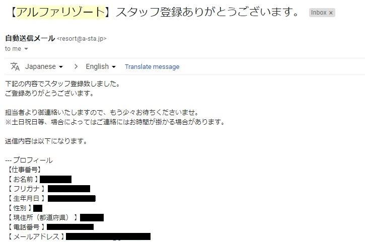 アルファリゾートの仮登録メール