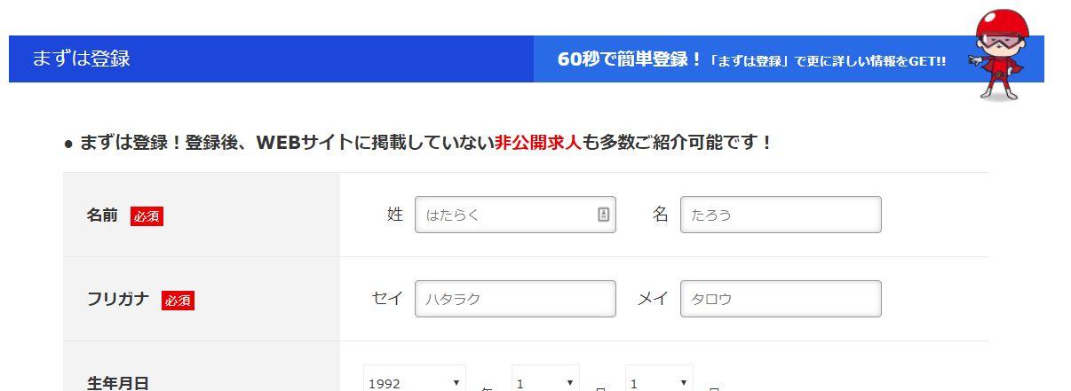 アプリリゾートの仮登録方法