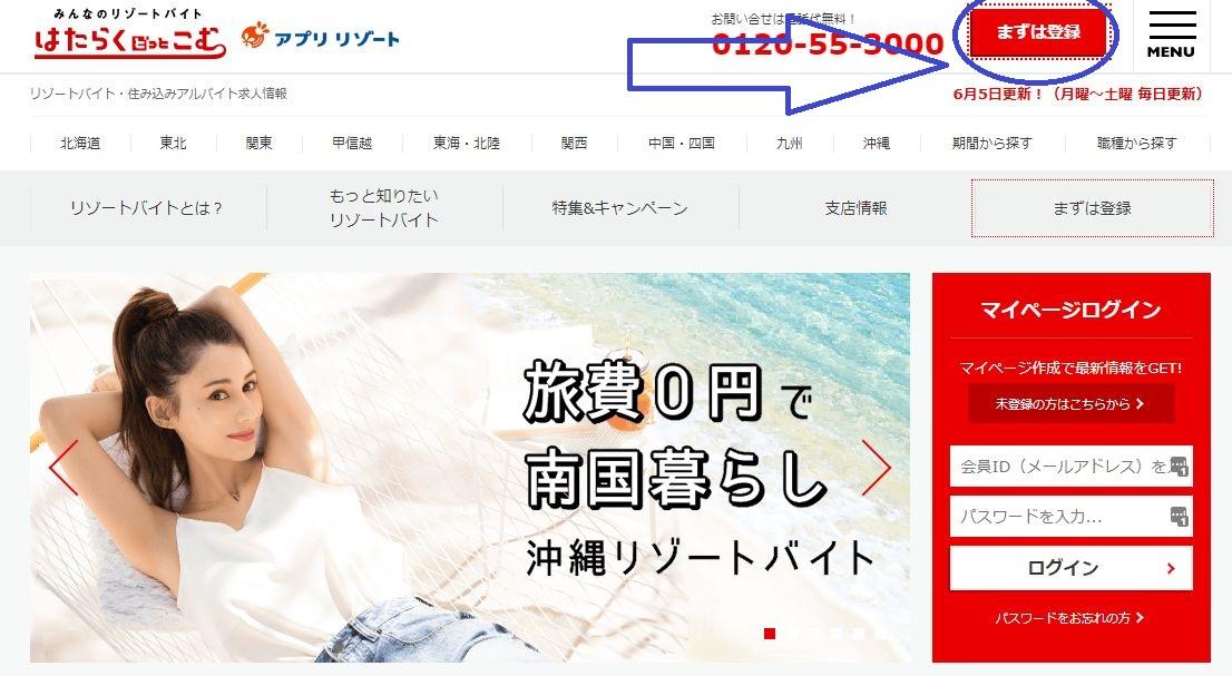 アプリリゾートの登録方法(パソコン)