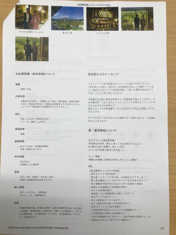 グッドマンサービスの静岡県求人票の裏