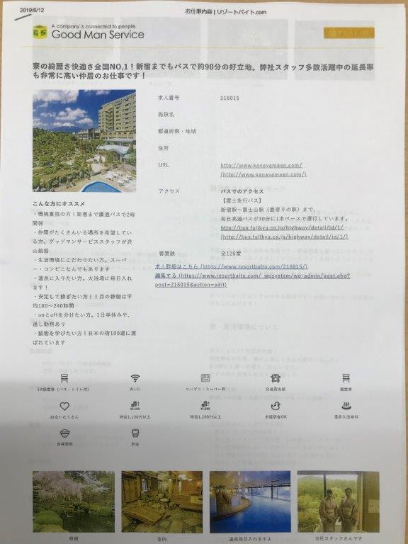 グッドマンサービスの静岡県求人票