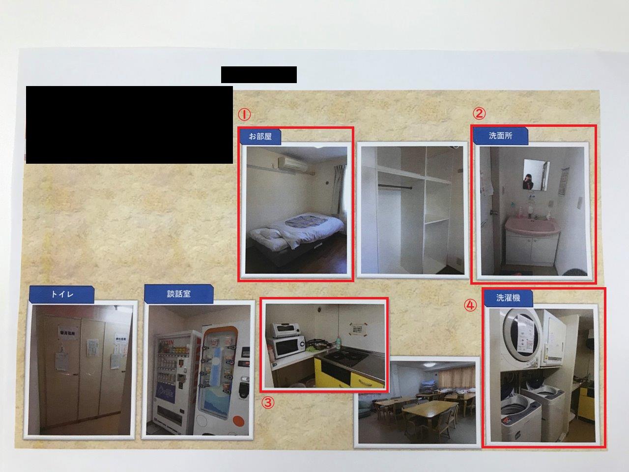 アルファリゾートの部屋写真の見分け方