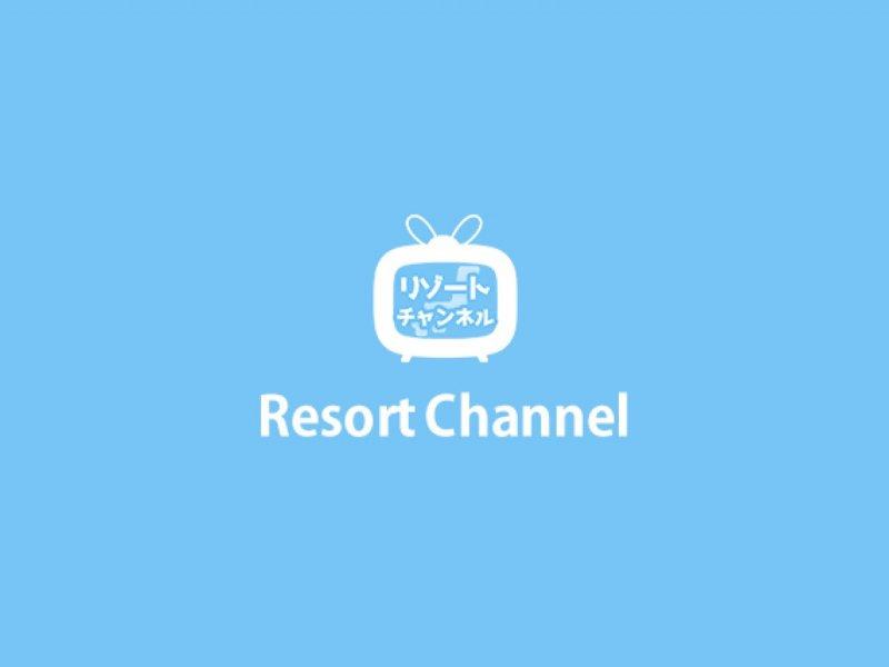 リゾートチャンネル