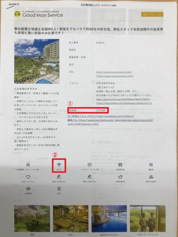 リゾートバイト.comの求人票の選び方