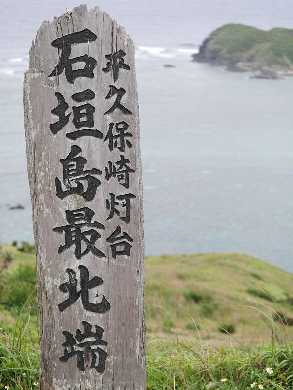石垣島のリゾートバイト
