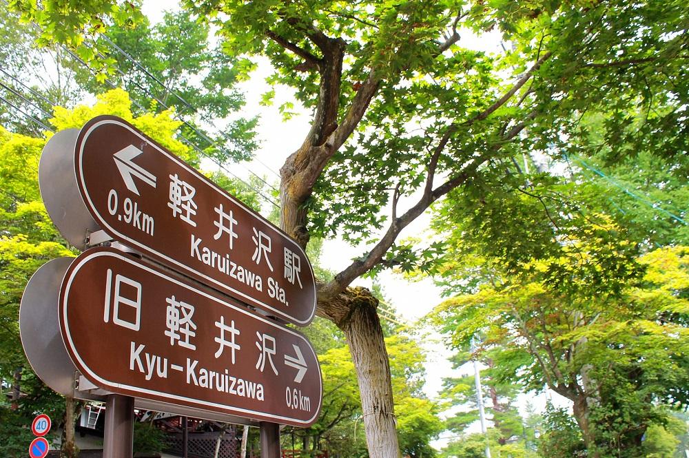 軽井沢のリゾートバイト