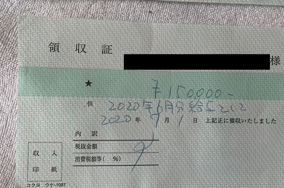 ペンションのリゾートバイトの給与明細